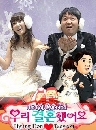 We got Married Hyung Don+Taeyeon (SNSD) 6 DVD บรรยายไทย จบ
