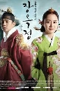 ซีรีย์เกาหลี Jang Ok Jung จางอ๊กจองจอมนางแห่งโชซอน 6 DVD บรรยายไทย