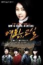 ซีรีย์เกาหลี The Queen s Classroom สวัสดีคุณครูมายอจิน 4 DVD บรรยายไทย
