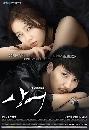 ซีรีย์เกาหลี Shark 2013 สลับหน้าชำระแค้น 5 DVD บรรยายไทย