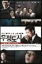 ซีรีย์เกาหลี Heartless City เมืองทรชน คนไร้ใจ 5 DVD บรรยายไทย