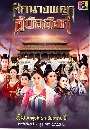 ˹ѧ�չ �֡�ҧ��ҡ�����ѧ��  Women of the Tang Dynasty 9 DVD