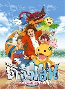 ����ٹ Digimon Savers : �Ԩ��͹ ૿����� �Ҥ 5 6 DVD