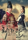 ����������� The Moon That Embraces The Sun �ԢԵ�ѡ ���ѹ��Шѹ��� 6 DVD �ҡ����