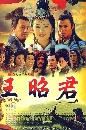 ˹ѧ�չ ��ѧ�ҨԹ ����ҧ����蹴Թ Legend Of Wang Zhao Jun 6 DVD