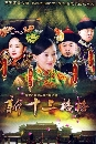 ˹ѧ�չ ͧ��˭ԧ 13 ����Ҫ�ѧ�������� The 13 Daughters of the Empress Dowager 6 DVD