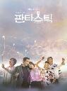 ซีรีย์เกาหลี Fantastic ขอให้รักนี้ มีปาฏิหาริย์ 4 DVD พากย์ไทย