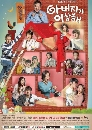 ซีรีย์เกาหลี Father is Strange 13 DVD บรรยายไทย