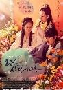 ซีรีย์เกาหลี The King Loves 5 DVD บรรยายไทย