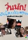 ซีรีย์เกาหลี Another Oh Hae Young วุ่นนักรักนี้ของ โอ แฮยอง 5 DVD พากย์ไทย