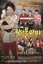 ซีรีย์เกาหลี Wonderful Mama 12 DVD บรรยายไทย