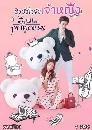 ซีรีย์จีน My Little Princess ติวหัวใจยัยเจ้าหญิง 4 DVD พากย์ไทย