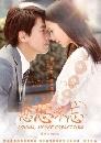 ซีรีย์จีน Loving, Never Forgetting รักนี้หัวใจไม่อาจลืม 6 DVD พากย์ไทย
