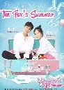 ซีรีย์จีน The Fox's Summer Season 2 รักร้ายของยัยต้มตุ๋น 2 4 DVD บรรยายไทย