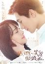 ซีรีย์จีน Wei Wei's Beautiful Smile / Love O2O ยิ้มนี้โลกละลาย 6 DVD พากย์ไทย