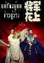 หนังจีน แม่ทัพอยู่บน ข้าอยู่ล่าง Oh My General 9 DVD พากย์ไทย