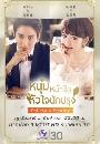 ซีรีย์จีน Delicious Destiny หนุ่มหน้าใส หัวใจนักปรุง 8 DVD พากย์ไทย