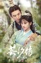 หนังจีน Legend of Yun Xi ตำนานอวิ๋นซี มเหสียอดอัจฉริยะแห่งพิษ 7 DVD บรรยายไทย