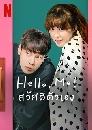 ซีรีย์เกาหลี Hello Me สวัสดีตัวเอง (2021) 4 DVD บรรยายไทย