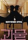 ซีรีย์เกาหลี Beyond Evil (2021) ปมปีศาจ 4 DVD บรรยายไทย